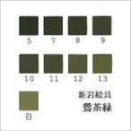 鶯茶緑(日本画用・新岩絵具)の色見本