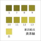 黄茶緑(日本画用・新岩絵具)の色見本
