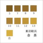 金茶(日本画用・新岩絵具)の色見本