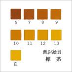 樺茶(日本画用・新岩絵具)の色見本
