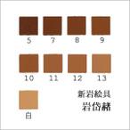岩岱赭(日本画用・新岩絵具)の色見本