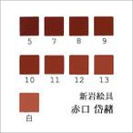 赤口岱赭(日本画用・新岩絵具)の色見本