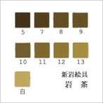 岩茶(日本画用・新岩絵具)の色見本