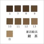 錆茶(日本画用・新岩絵具)の色見本