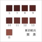 栗茶(日本画用・新岩絵具)の色見本