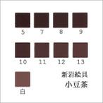 小豆茶(日本画用・新岩絵具)の色見本