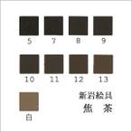 焦茶(日本画用・新岩絵具)の色見本