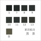 黒茶(日本画用・新岩絵具)の色見本