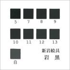 岩黒(日本画用・新岩絵具)の色見本