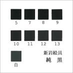 純黒(日本画用・新岩絵具)の色見本