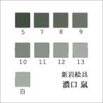 濃口鼠(日本画用・新岩絵具)の色見本