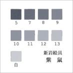 紫鼠(日本画用・新岩絵具)の色見本