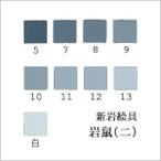 岩鼠(二)(日本画用・新岩絵具)の色見本