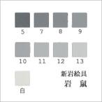 岩鼠(日本画用・新岩絵具)の色見本