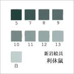 利休鼠(日本画用・新岩絵具)の色見本
