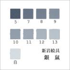 銀鼠(日本画用・新岩絵具)の色見本