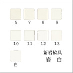 岩白(日本画用・新岩絵具)の色見本