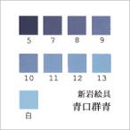 青口群青(日本画用・新岩絵具)の色見本
