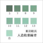 人造松葉緑青(日本画用・新岩絵具)の色見本