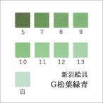 G松葉緑青(日本画用・新岩絵具)の色見本