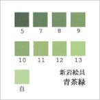 青茶緑(日本画用・新岩絵具)の色見本
