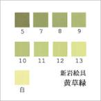 黄草緑(日本画用・新岩絵具)の色見本