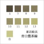 青口鶯茶緑(日本画用・新岩絵具)の色見本