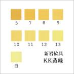 KK黄緑(日本画用・新岩絵具)の色見本