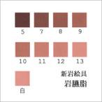 岩臙脂(日本画用・新岩絵具)の色見本