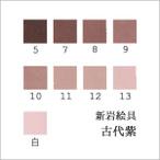古代紫(日本画用・新岩絵具)の色見本