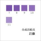 岩藤(日本画用・合成岩絵具)の色見本