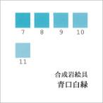 青口白緑(日本画用・合成岩絵具)の色見本