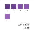 本紫(日本画用・合成岩絵具)の色見本