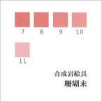 珊瑚末(日本画用・合成岩絵具)の色見本