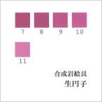 生円子(日本画用・合成岩絵具)の色見本