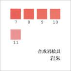 岩朱(日本画用・合成岩絵具)の色見本