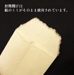 一枚漉き封筒 開け口