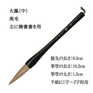 大鳳 書道筆