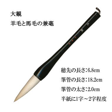 大観 書道筆