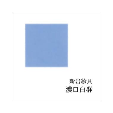 濃口白群(日本画用・新岩絵具)の色見本