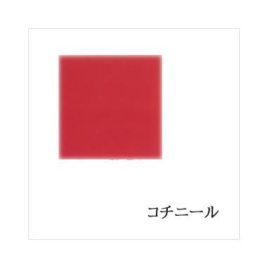 コチニール(日本画用・顔料)の色見本