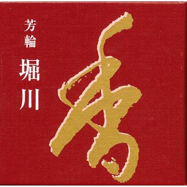 芳輪「堀川 渦巻き」の外箱の写真