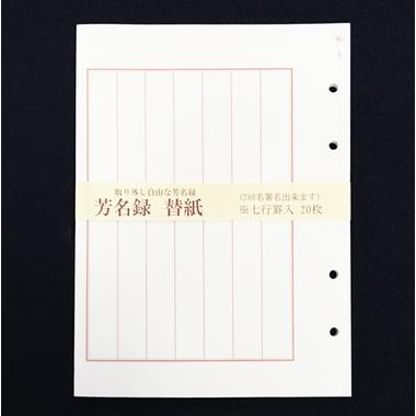 芳名録 替え紙