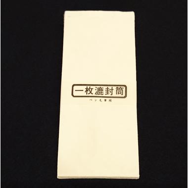 一枚漉き封筒(白)