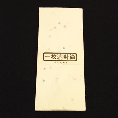 一枚漉き封筒(彩)