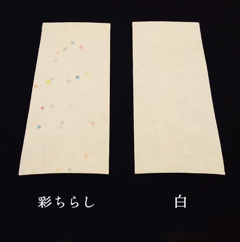 一枚漉き封筒 種類