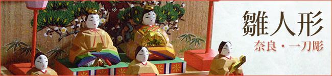 奈良一刀彫雛人形特集の写真