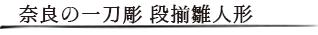 奈良の一刀彫雛人形 段揃雛