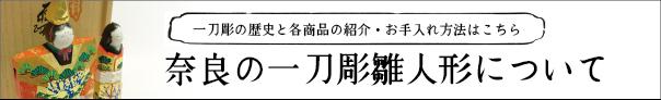 奈良の一刀彫雛人形について