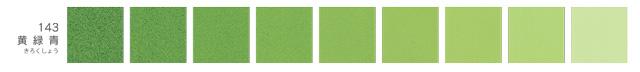 新岩絵具・黄緑青